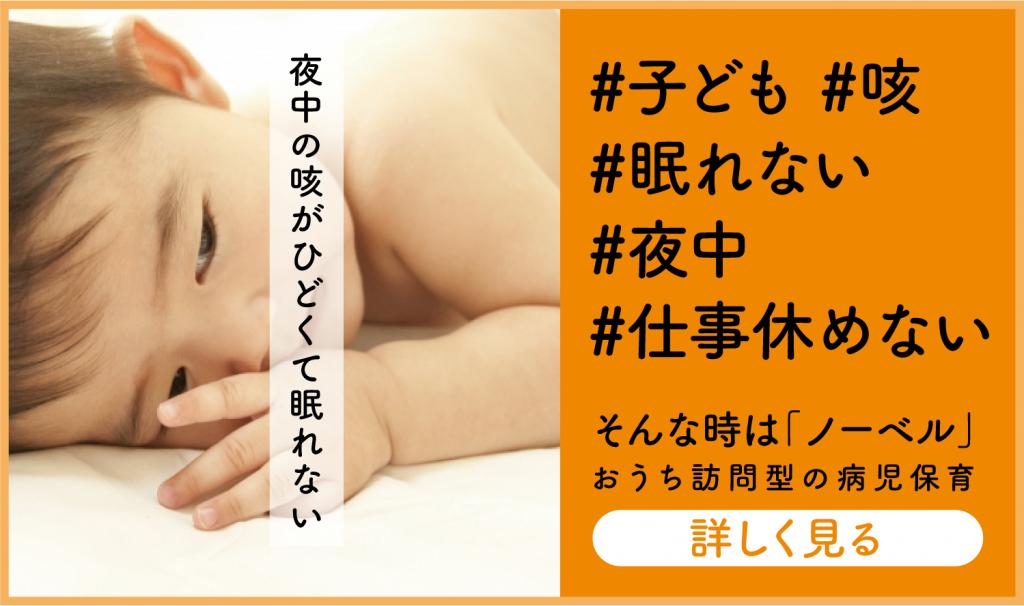 子どもの咳が止まらなくても大丈夫、おうち訪問型の病児保育詳しく見る