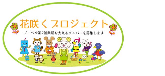 hanasaku-blog
