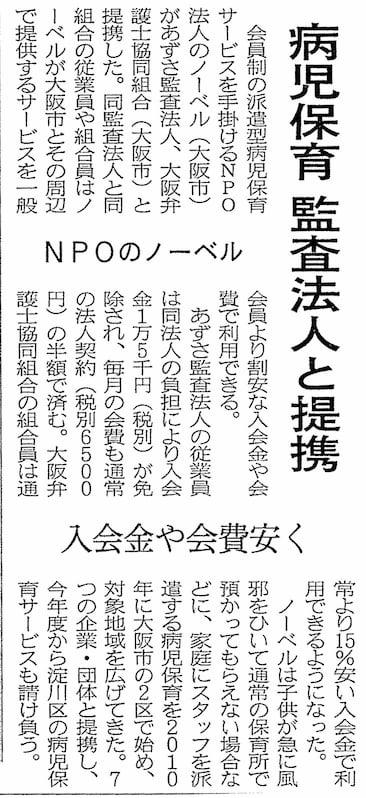 150204日経新聞