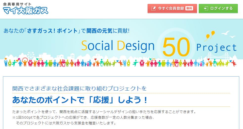 マイ大阪ガス Social Design 50project 大阪ガス