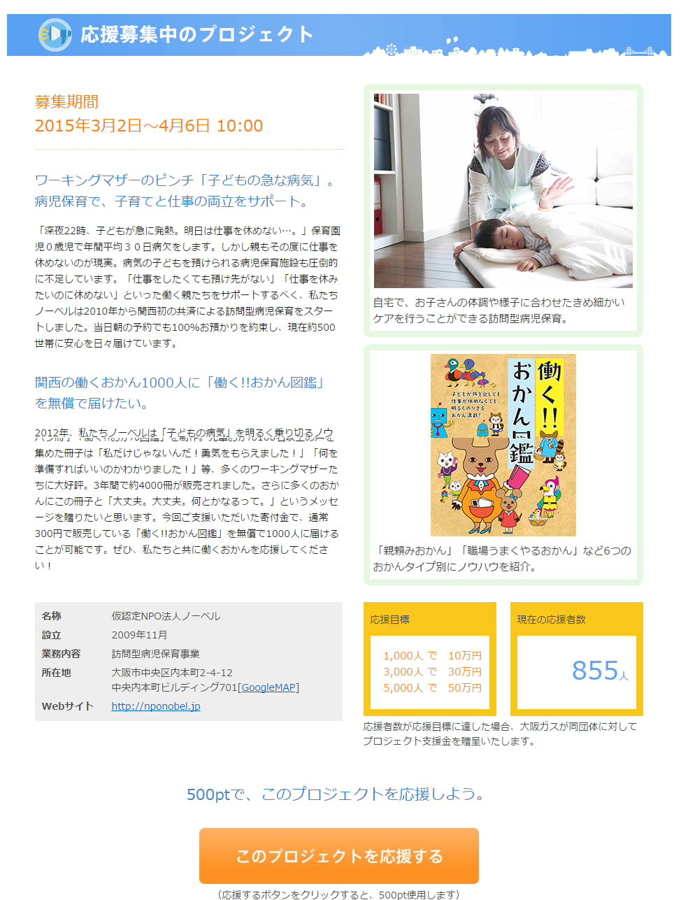 マイ大阪ガス Social Design 50   TOP 大阪ガス2