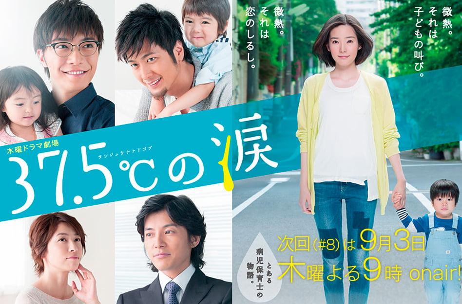 木曜ドラマ劇場『37.5℃の涙』|TBSテレビ