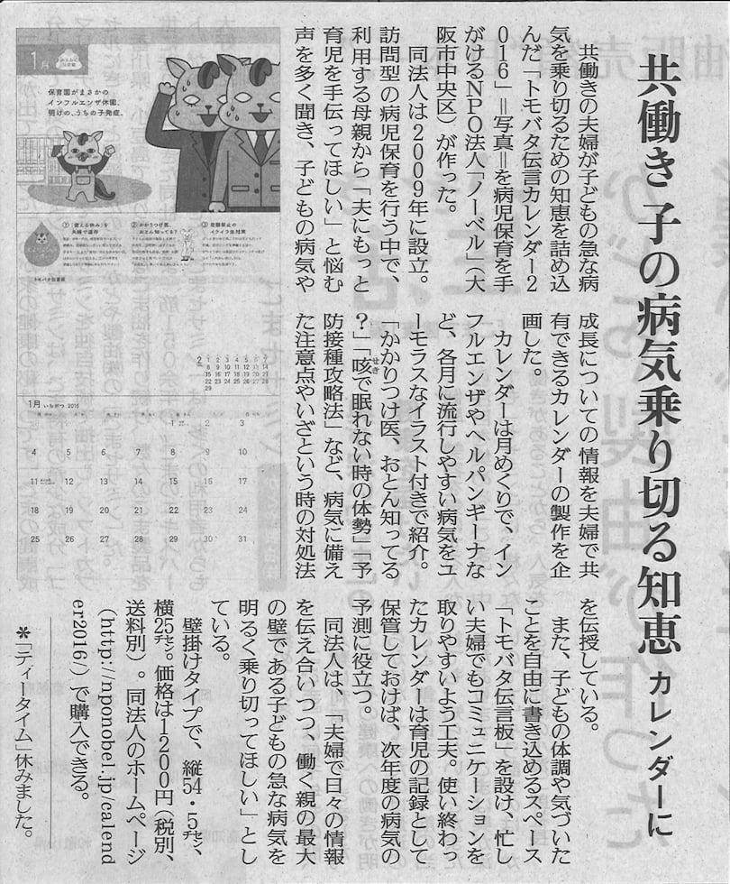 読売新聞トモバタカレンダー151022