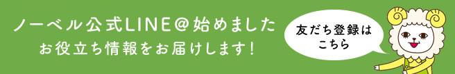 line_bnr