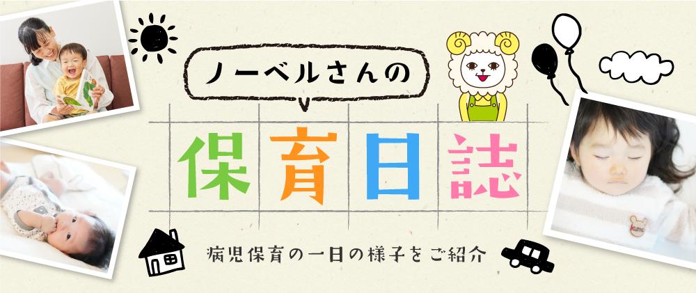 hoiku-diary-bnr