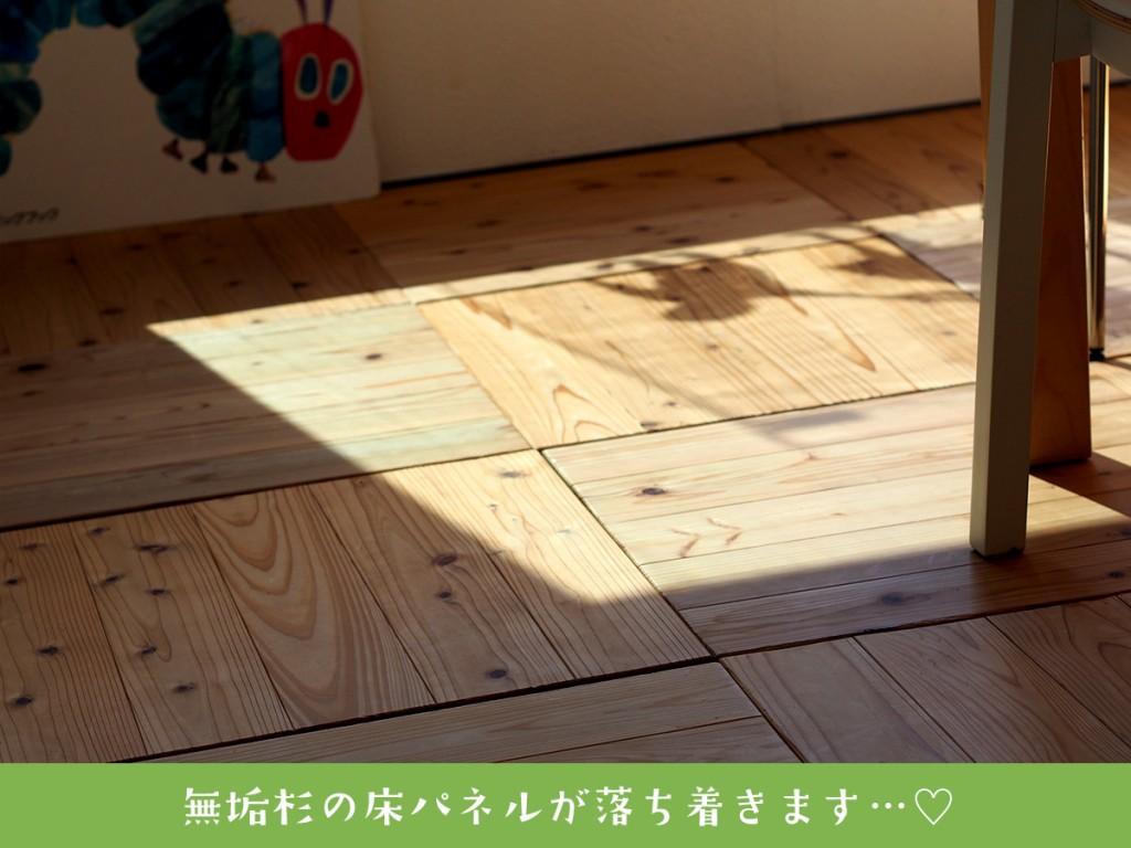 ノーベル本部紹介:無垢杉の床