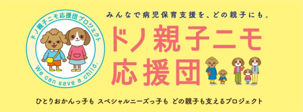 ドノ親子ニモ応援団