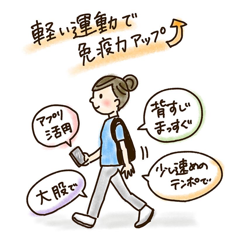 軽い運動で免疫力アップ